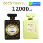แบตสำรอง น้ำหอม Power bank COCO CHANEL 12000 mAh