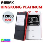 Remax KINGKONG PLATINUM KP-12 Power bank แบตสำรอง 12000 mAh