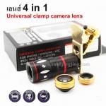 เลนส์ Lens 4 in 1 Universal clamp camera lens LU-041 ลดเหลือ 475 บาท ปกติ 1,180 บาท