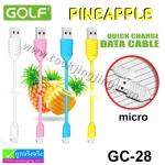สายชาร์จ Micro USB (5 pin) GOLF GC-28 PINEAPPLE ปกติ 125 บาท ลดเหลือ 50 บาท