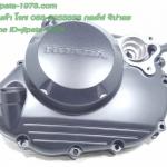 (Honda) ฝาครอบเครื่องด้านขวา Honda CBR 150 i แท้