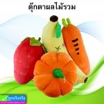 ตุ๊กตาผักผลไม้ ราคา 250-390 บาท ปกติ 1,170 บาท