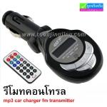 รีโมทคอนโทรล MP3 Extreme Music Experience CM-01 ลดเหลือ 120 บาท ปกติ 300 บาท