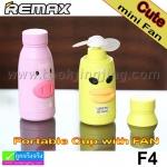 พัดลม Remax Cute Mini Fan F4 ราคา 119 บาท ปกติ 260 บาท