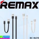 สายชาร์จ Remax RC-062m for Micro ราคา 75 บาท ปกติ 190 บาท