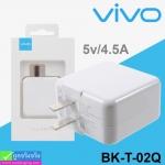 ที่ชาร์จ vivo BK-T-02Q (4.5A) ของแท้ ราคา 440 บาท ปกติ 1,100 บาท