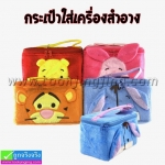 กระเป๋าใส่เครื่องสำอาง Cartoon ลิขสิทธิ์แท้ ลดเหลือ 150 บาท ปกติ 450 บาท