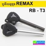 หูฟัง บลูทูธ ไร้สาย Remax RB-T3 Bluetooth headset ลดเหลือ 455 บาท ปกติ 1,250 บาท