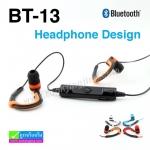 หูฟัง บลูทูธ BT-13 Headphone Design ราคา 260 บาท ปกติ 650 บาท