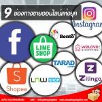 9 ช่องทางขายออนไลน์