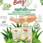 เจลล้างมือปราศจากแอลกอฮอลล์ ORGANIC HAND SANITIZER (ไม่ต้องล้างน้ำออก) : HAPPY BABY ขนาด 50ml