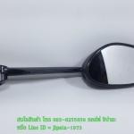 (CBR 150 R) ชุดกระจกมองหลัง Honda CBR 150 R แท้