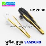 หูฟัง บลูทูธ Samsung HM2000 STEREO Headset ลดเหลือ 300 บาท ปกติ 750 บาท