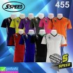 เสื้อกีฬา S SPEED S455 ราคา 119-129 บาท ปกติ 350 บาท