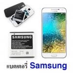 แบตเตอรี่ Samsung ลดเหลือ 90-170 บาท ปกติ 250-425 บาท