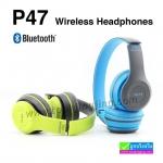 หูฟัง บลูทูธ P47 Wireless Headphones ราคา 310 บาท ปกติ 780 บาท