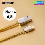 สายชาร์จ iPhone 5 REMAX GOLD Series RM-217i แท้ 100% ราคา 88 บาท ปกติ 350 บาท