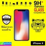 ฟิล์มกระจก iPhone X JOOLZZ (ฟิล์มด้าน) ราคา 200 บาท ปกติ 500 บาท