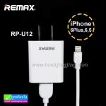 ชุดชาร์จ Remax 2in1 รุ่น RP-U12i (ที่ชาร์จ + สายชาร์จ iPhone6,5) ราคา 125 บาท ปกติ 340 บาท