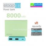 ELOOP E8 Power bank แบตสำรอง 8000 mAh