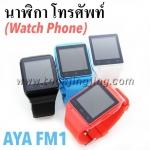 นาฬิกาโทรศัพท์ Watch Phone S18 ราคา 500 บาท ปกติ 3,150 บาท
