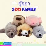 ตุ๊กตา สัตว์ Zoo Family ราคา 350-530 บาท
