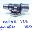 แกนราวลิ้นแต่ง Honda Wave 125 ลูกเดิม thumbnail 2