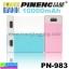 PINENG PN-983 Power bank แบตสำรอง 10000 mAh แท้ 100% ราคา 399 บาท ปกติ 1,260 บาท thumbnail 1