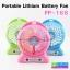 พัดลม Portable Lithium Battery Fan รุ่น FP-168 ราคา 185 บาท ปกติ 460 บาท thumbnail 1