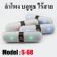ลำโพง บลูทูธ beats S-68 ลดเหลือ 319 บาท ปกติ 1,050 บาท thumbnail 1