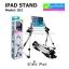 iPad Stand ขาตั้ง iPad, Model:201 thumbnail 1