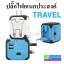 ปลั๊กไฟอเนกประสงค์ TRAVEL ADAPTOR WITH USB All in One ราคา 310 บาท ปกติ 775 บาท thumbnail 1