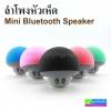 ลำโพงหัวเห็ด Mushroom Mini Bluetooth Speaker ราคา 285 บาท ปกติ 715 บาท