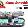 คำแนะนำการใช้งานกล้องติดรถยนต์ G1W , G1W-C