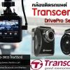 กล้องติดรถยนต์ Transcend DrivePro Series....