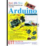 """หนังสือ """"เรียนรู้ เข้าใจ ใช้งาน ไมโครคอนโทรเลอร์ตระกูล AVR ด้วย Arduino"""" ของ ETT"""