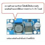 DC-to-DC Step Up Module 4A (XL6009)
