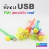 พัดลม USB Fan-2 ลดเหลือ 80 บาท ปกติ 200 บาท