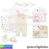 ชุดของขวัญเด็กอ่อน Body Gift Set ลดเหลือ 250 บาท ปกติ 625 บาท