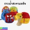 กระเป๋าเป้ Cartoon ลิขสิทธิ์แท้ ลดเหลือ 290 บาท ปกติ 469 บาท