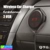 ที่ชาร์จในรถ Wireless Car Charger Q7S ลดเหลือ 380 บาท ปกติ 960 บาท