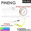 PINENG PN-951 Power bank แบตสำรอง 10000 mAh แท้ 100% ราคา 380 บาท ปกติ 1075 บาท