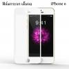 ฟิล์มกระจก iPhone 6 เต็มจอ Remax ราคา 149 บาท ปกติ 620 บาท ความแข็ง 9H