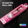 สายชาร์จ Micro USB การ์ตูน