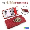 เคส iPhone 5/5s Plastic Pistol หัวสิงโต ราคา 89 บาท ปกติ 300 บาท