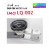 เลนส์ Lens SUPER WIDE 0.4X Lieqi LQ-002 เลนส์ใหญ่ เลนส์เดียว ของแท้ ลดเหลือ 290 บาท ปกติ 900 บาท