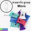 สายชาร์จ ลูกอม CA20m For Micro USB ราคา 45 บาท ปกติ 115 บาท