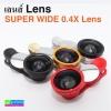 เลนส์ SUPER WIDE 0.4X มีกระจก ราคา 165 บาท ปกติ 420 บาท