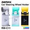 ที่หนีบมือถือติดพวงมาลัยรถยนต์ Remax RM-C11 Car Steering Wheel Holder ราคา 95 บาท ปกติ 230 บาท