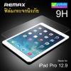 ฟิล์มกระจก iPad Pro 12.9 Remax ความแข็ง 9H ราคา 320 บาท ปกติ 800 บาท